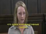 Лиззи Фелан о войне в Ливии (Русские субтитры)